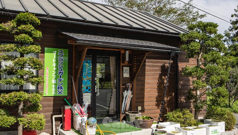 スプラッシュガーデン秩父(埼玉県)